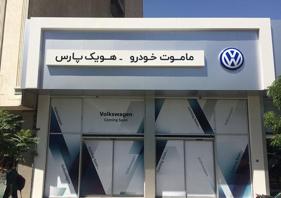 Volkswagen torna in Iran