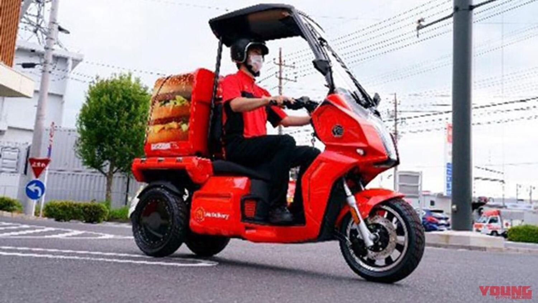 Mc Donald's Giappone. Il delivery è elettrico e su 3 ruote